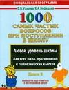 Узорова О.В. - 1000 самых частых вопросов при поступлении в школу. Кн. 2 обложка книги
