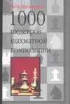 Владимиров Я.Г. - 1000 шедевров шахматной композиции обложка книги