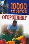 Белов Н.В. - 10000 советов огороднику обложка книги