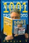 1001 анекдот про ЭТО. Выпуск.1 Шахиджанян В.В.