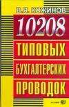 Кожинов В.Я. - 10208 типовых бухгалтерских проводок обложка книги