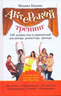 Кипнис Михаил - 128 лучших игр и упражнений для любого тренинга обложка книги