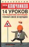 Ключников С.Ю. - 14 уроков по развитию интуиции обложка книги