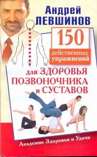 Левшинов А.А. - 150 действенных упражнений для здоровья позвоночника и суставов обложка книги