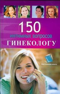 Шварц А.А. - 150 интимных вопросов гинекологу обложка книги