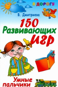 Дмитриева В.Г. - 150 развивающих игр. Умные пальчики обложка книги