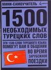 - 1500 необходимых турецких слов обложка книги