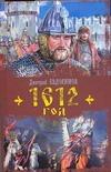 1612 год Евдокимов Д.В.