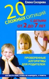 Сосорева Е.П. - 20 сложных ситуаций с детьми от 2 до 7 лет обложка книги