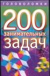 Гусев Д.А. - 200 занимательных задач обложка книги