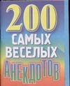 200 самых веселых анекдотов Клакоцкая Н.В.