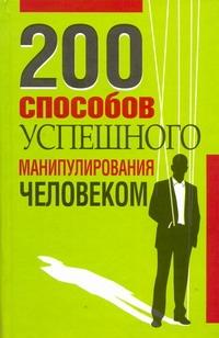 200 способов успешного манипулирования человеком Адамчик В.В.