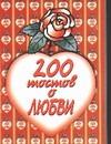 200 тостов о любви Тяптин В.Я.