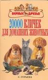 Гурьева С.Ю. - 20000 кличек для домашних  животных обложка книги