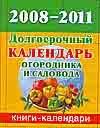 Ольшевская Н. - 2008-2011. Долгосрочный календарь огородника и садовода обложка книги