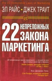 Райс Э., Траут Д. - 22 непреложных закона маркетинга обложка книги