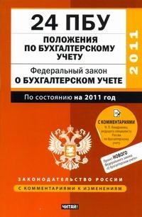Кондраков И.П. - 24 положения по бухгалтерскому учету. По состоянию на  2011 год обложка книги