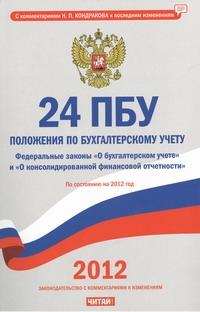 Кондраков Н.П. - 24 положения по бухгалтерскому учету. По состоянию на 2012 год обложка книги