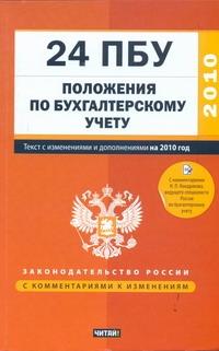 Кондраков И.П. - 24 положения по бухгалтерскому учету. С изм. и доп. на 1 сентября 2010 года_ обложка книги