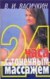 Васичкин В.И. - 24 часа с точечным массажем обложка книги