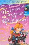 Успенский Э.Н. - 25 профессий Маши Филипенко обложка книги