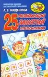 25 развивающих занятий с четвероклассниками