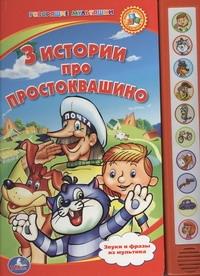 Хомякова К. - 3 истории про Простоквашино обложка книги