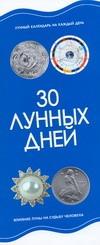 - 30 лунных дней : лунный календарь на каждый день обложка книги