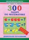 300 задач по математике. Подготовка к школе Узорова О.В.