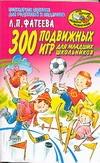 Фатеева Л.П. - 300 подвижных игр для младших школьников обложка книги