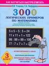 """3000 логических примеров по математике. 3 классы. """"Сложение и вычитание""""""""Табличн Узорова О.В."""