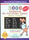 Узорова О.В. - 3000 новых примеров по русскому языку. (Парные согласные). 1-4 класс обложка книги