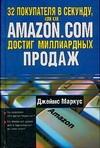 32 покупателя в секунду, или Как Amazon.com достиг миллиардных продаж Маркус Д.