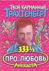 333 1/3 анекдота про любовь Трахтенберг Р.