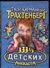 333 1/3 детских анекдота Трахтенберг Р.