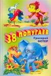 Остер Г.Б. - 38 попугаев обложка книги