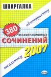 - 380 экзаменационных сочинений обложка книги