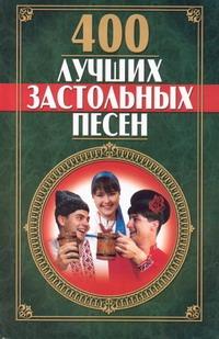 Безусенко Л.М. - 400 лучших застольных песен обложка книги