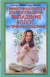 Медведев А. Н., Медведева И. - 5 эффективных рецептов для предотвращения выпадения волос и лечения облысения обложка книги