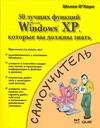 О`Хара Шелли - 50 лучших функций Microsoft Windows XP, которые вы должны знать обложка книги