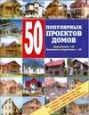 Рыженко В.И. - 50 популярных проектов домов : каменных и кирпичных - 32, деревянных - 18 обложка книги