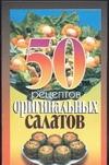 Рзаева Е.С. - 50 рецептов оригинальных салатов обложка книги