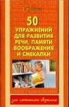 50 упражнений для развития речи, памяти, воображения и смекалки