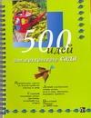 Смирнова Т.В. - 500 идей для прекрасного сада обложка книги