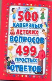 Милешкина Ю - 500 каверзных детских вопросов. 499 простых ответов обложка книги