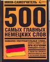 - 500 самых главных немецких слов обложка книги