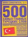 - 500 самых главных турецких слов обложка книги