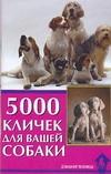 Гурьева С.Ю. - 5000 кличек для вашей собаки обложка книги