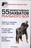 Абернети Йен - 55 эффективных захватов реального боя обложка книги