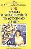 Узорова О.В. - 550 правил и упражнений по русскому языку. 5-8 классы обложка книги